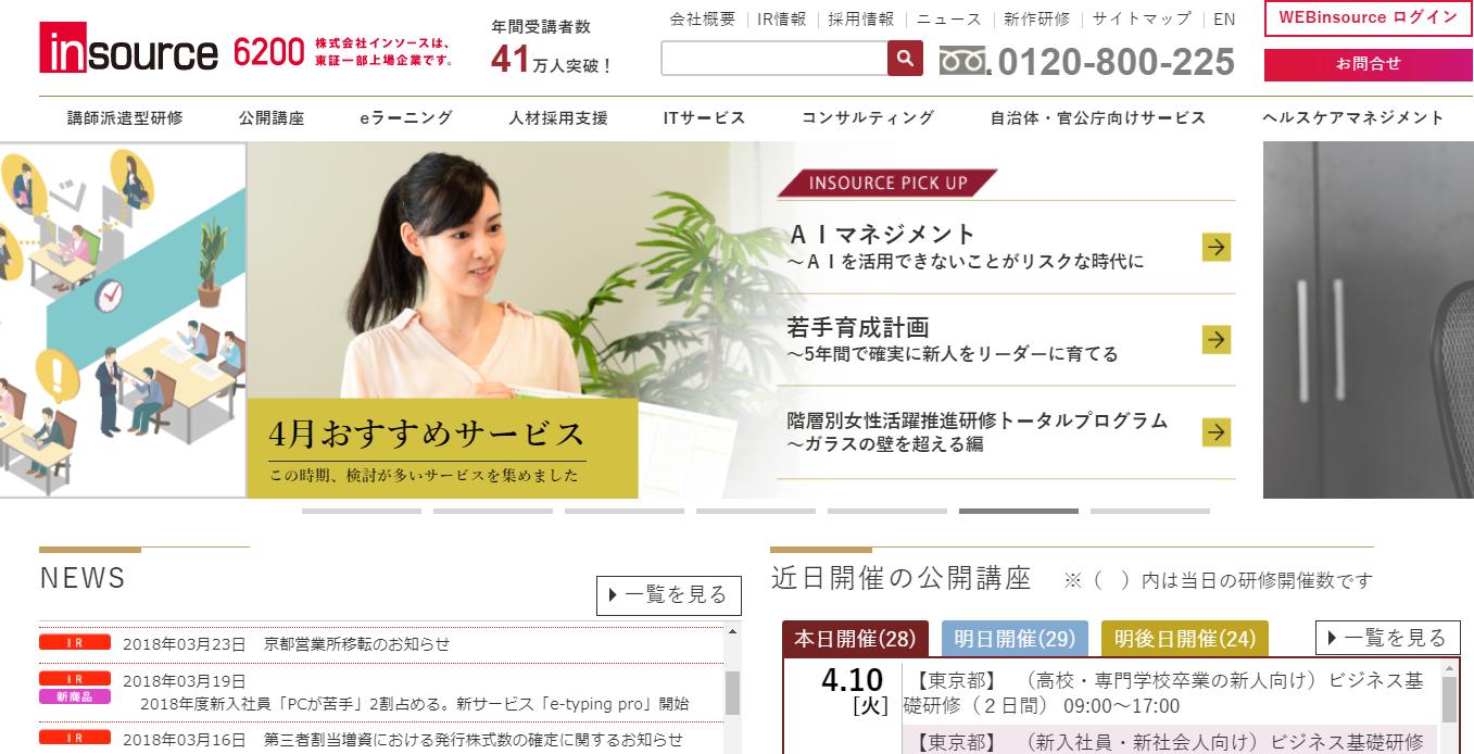 インソースのサイト画像