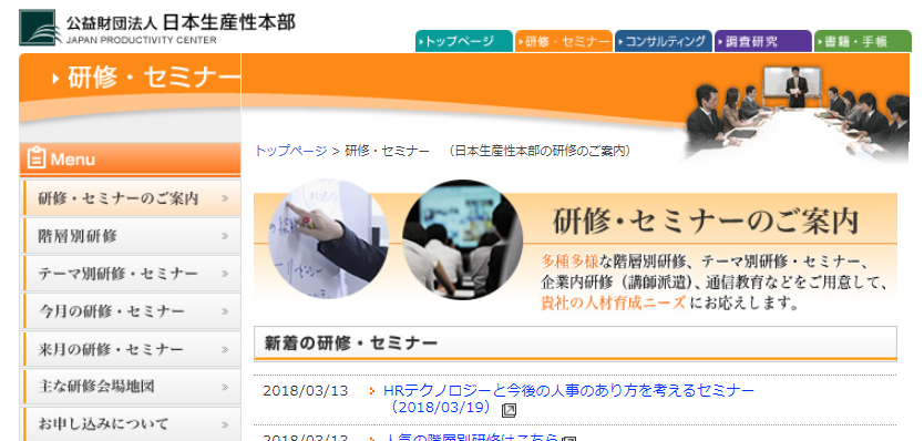 日本生産性本部のサイト画像