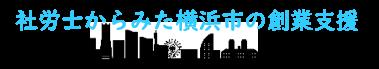 社労士からみた横浜市の創業支援(助成金)
